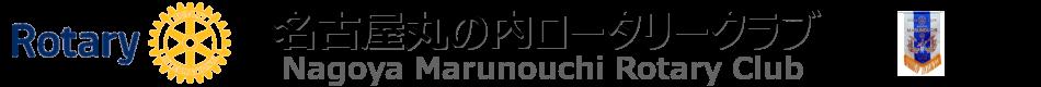 名古屋丸の内ロータリークラブ